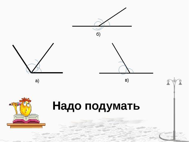 Надо подумать а) б) в)
