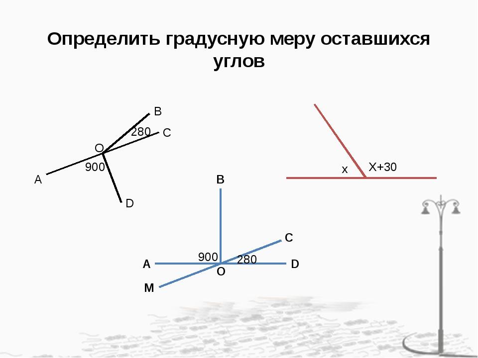 Определить градусную меру оставшихся углов х Х+30 280 280 900 О 900 А В С D A...
