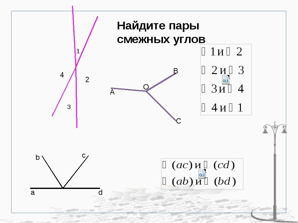 1 3 2 4 Найдите пары смежных углов а b c d А В С О