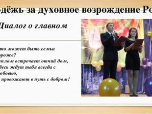Молодёжь за духовное возрождение России Диалог о главном Что может быть семьи