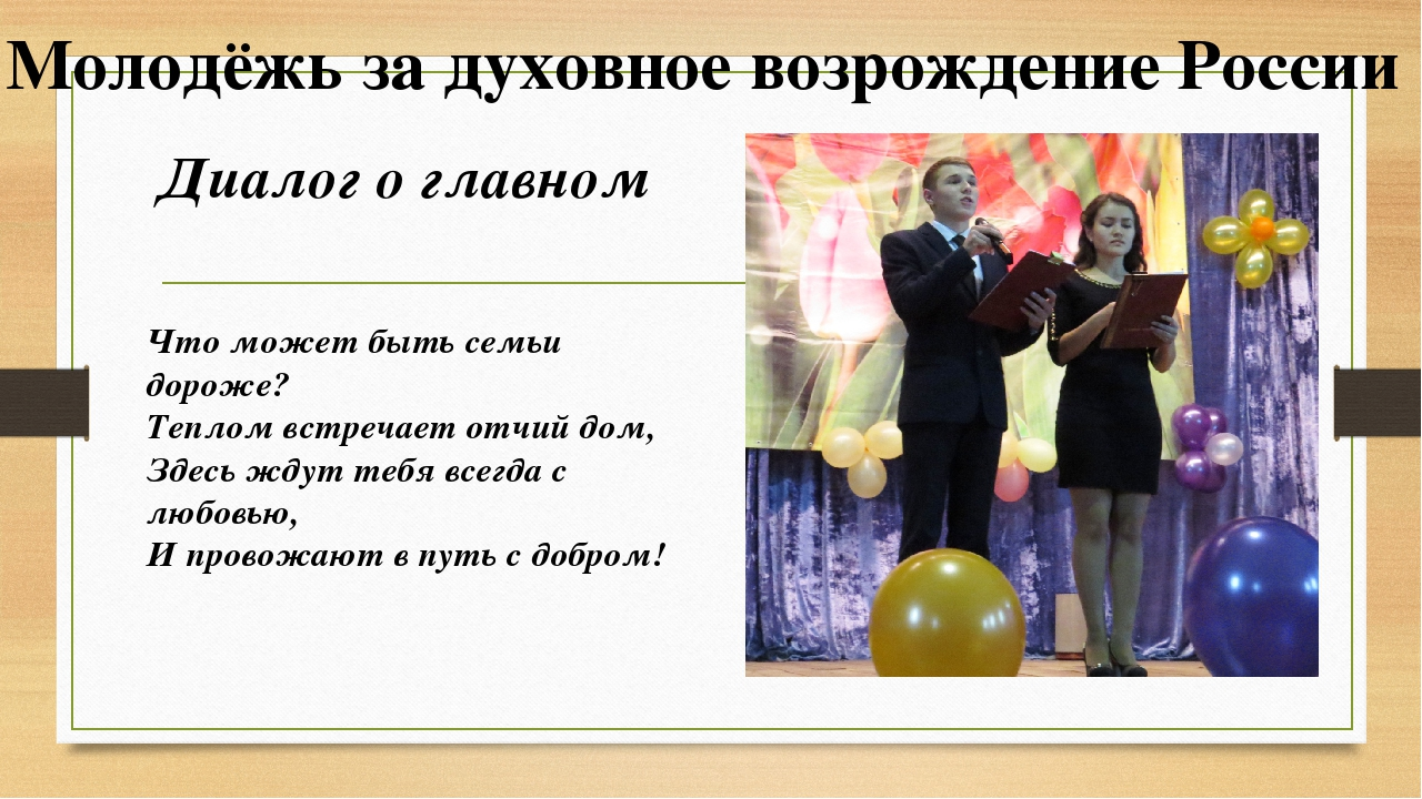 Молодёжь за духовное возрождение России Диалог о главном Что может быть семьи...