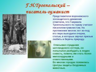 Г.Н.Троепольский – писатель-гуманист Представители воронежского зоозащитного