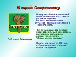 В городе Острогожске Острогожск был писательской колыбелью известного русског