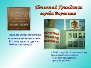 Почетный Гражданин города Воронежа Одна из улиц г.Воронежа названа в честь пи