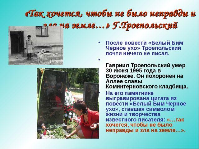 «Так хочется, чтобы не было неправды и зла на земле…» Г.Троепольский После по...