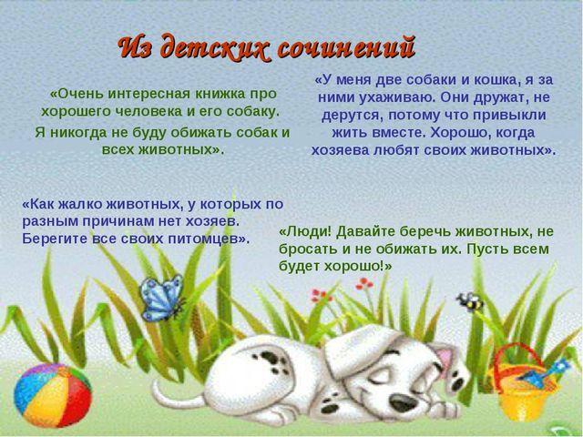 Из детских сочинений «Очень интересная книжка про хорошего человека и его соб...