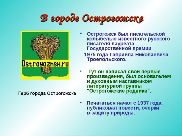 В городе Острогожске Острогожск был писательской колыбелью известного русског...