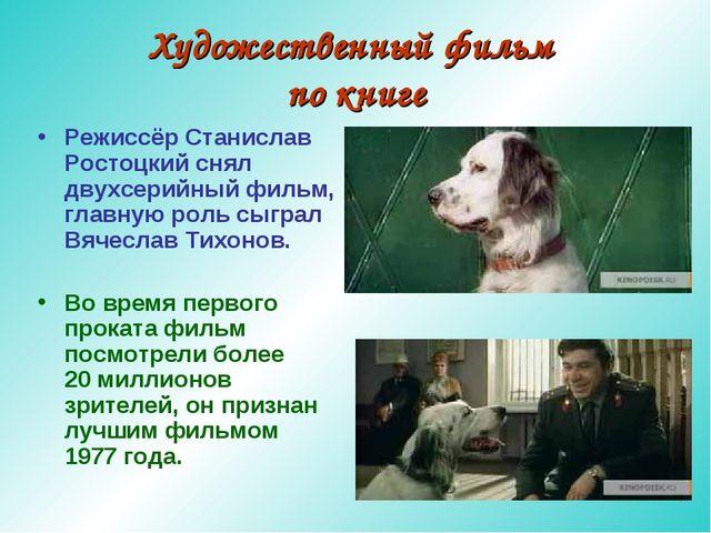 Художественный фильм по книге Режиссёр Станислав Ростоцкий снял двухсерийный...