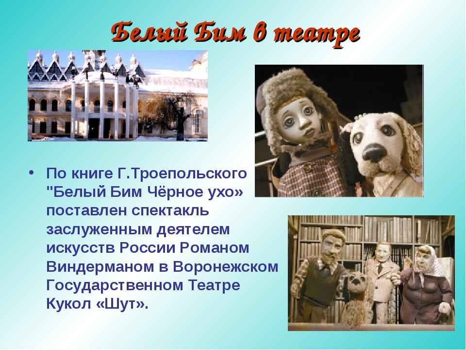 """Белый Бим в театре По книге Г.Троепольского """"Белый Бим Чёрное ухо» поставлен..."""