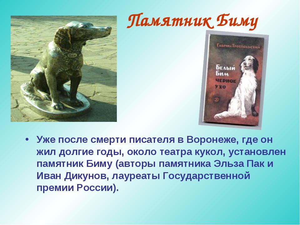 Памятник Биму Уже после смерти писателя в Воронеже, где он жил долгие годы, о...