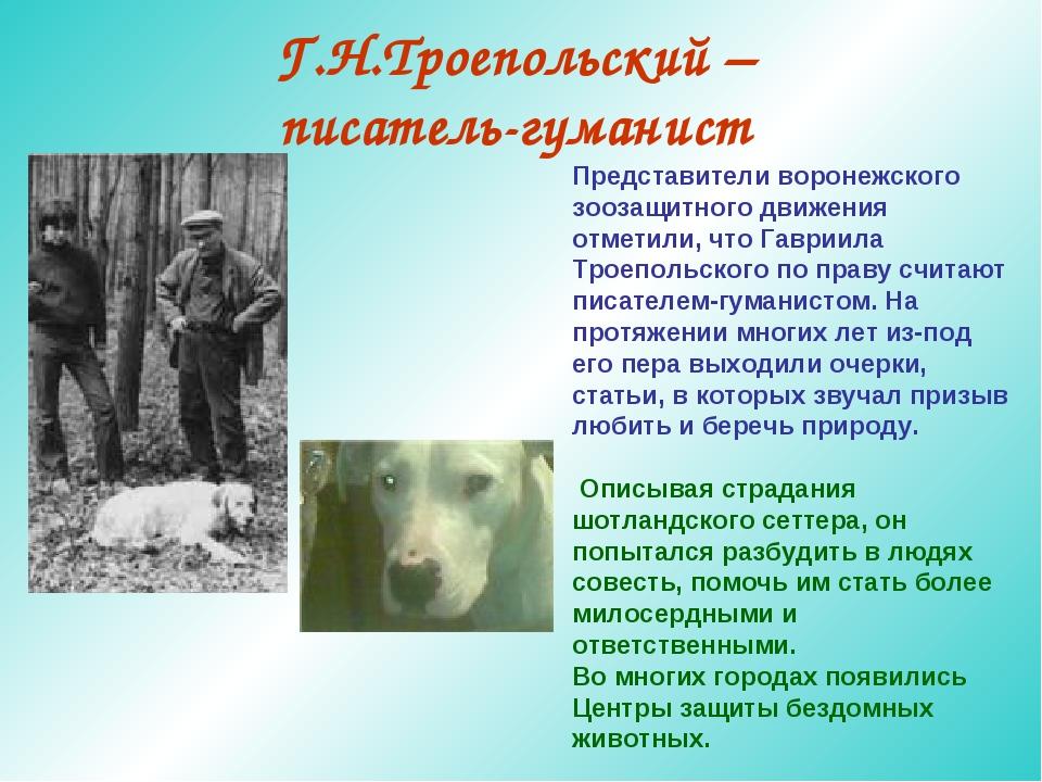 Г.Н.Троепольский – писатель-гуманист Представители воронежского зоозащитного...