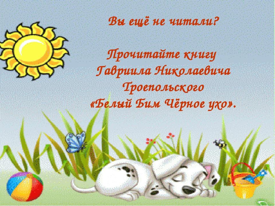 Вы ещё не читали? Прочитайте книгу Гавриила Николаевича Троепольского «Белый...