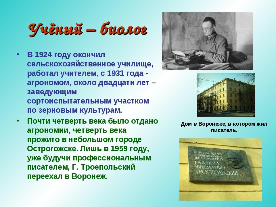 Учёный – биолог В 1924 году окончил сельскохозяйственное училище, работал учи...