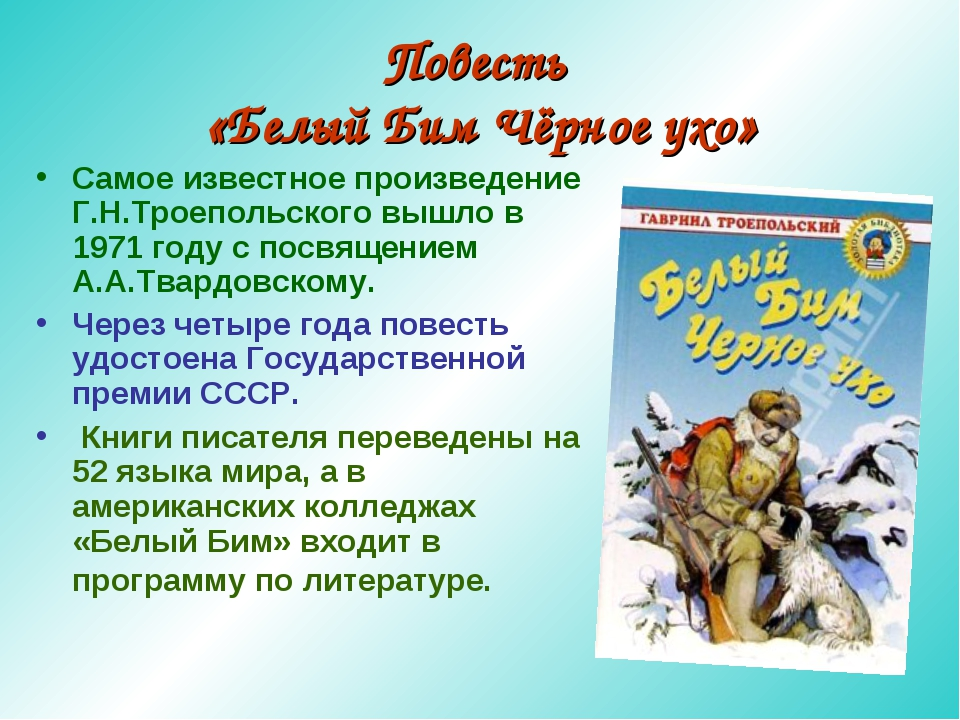 Повесть «Белый Бим Чёрное ухо» Самое известное произведение Г.Н.Троепольского...