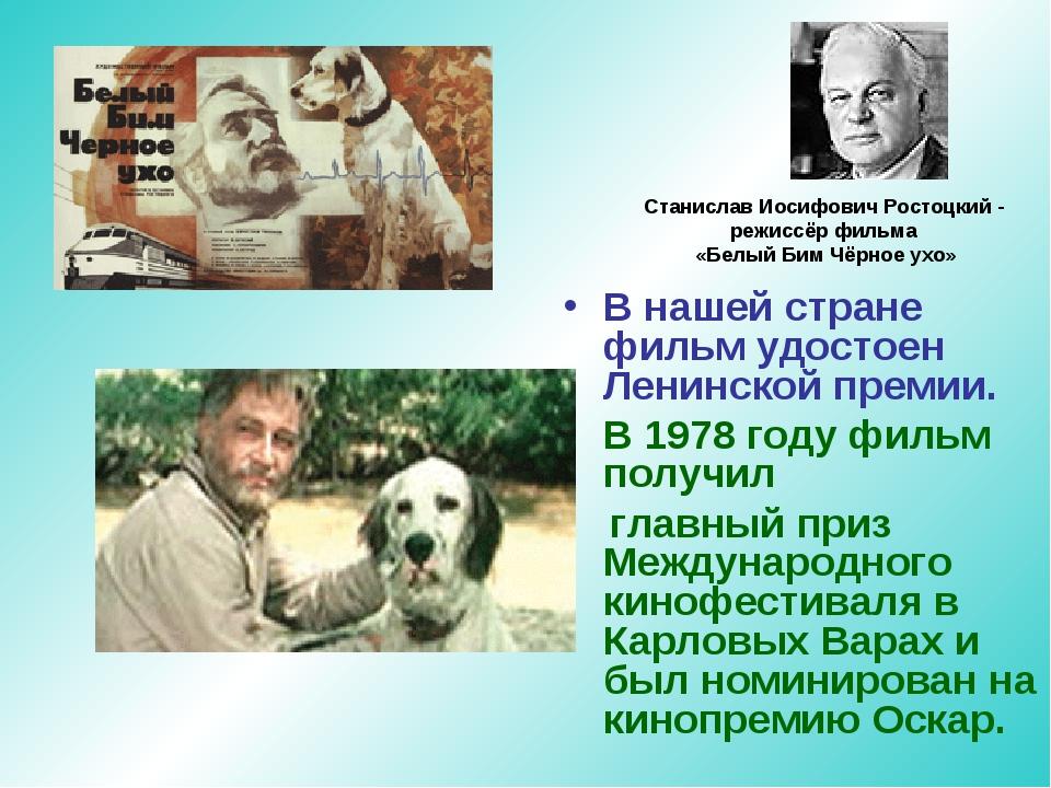 В нашей стране фильм удостоен Ленинской премии. В 1978 году фильм получил гл...