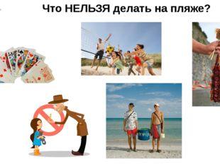 Что НЕЛЬЗЯ делать на пляже?