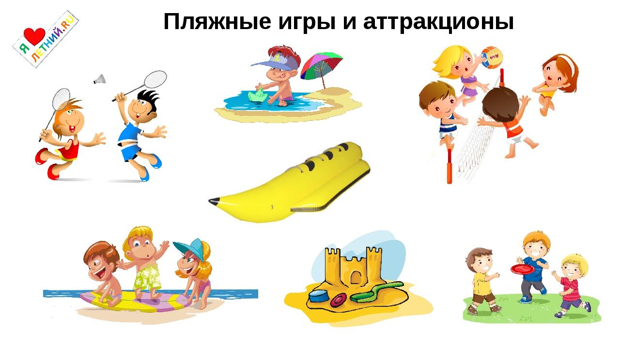 Пляжные игры и аттракционы