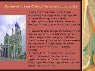 Вознесенский Собор(Красная площадь) Собор стоит на крутом берегу Сосны, воз