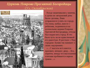 Церковь Покрова Пресвятой Богородицы (Ул. Октябрьская) Когда заканчивались