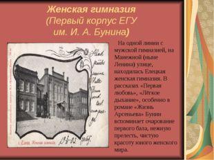 Женская гимназия (Первый корпус ЕГУ им. И. А. Бунина) На одной линии с муж