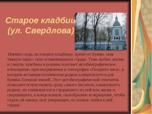 Старое кладбище (ул. Свердлова) Именно сюда, на елецкое кладбище, принесет