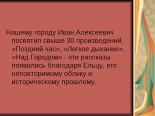 Нашему городу Иван Алексеевич посвятил свыше 30 произведений. «Поздний час»,