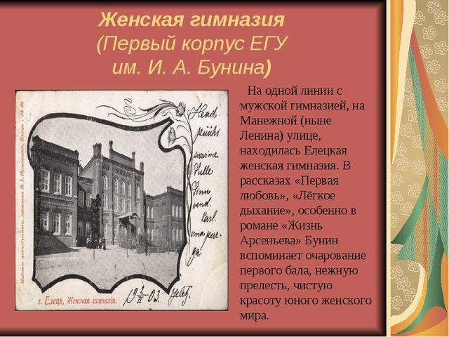 Женская гимназия (Первый корпус ЕГУ им. И. А. Бунина) На одной линии с муж...