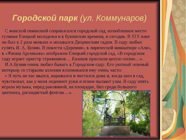 Городской парк(ул. Коммунаров) Сженской гимназией соприкасался городской...