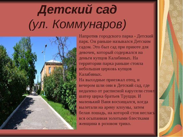 Детский сад (ул. Коммунаров) Напротив городского парка - Детский парк. Он р...