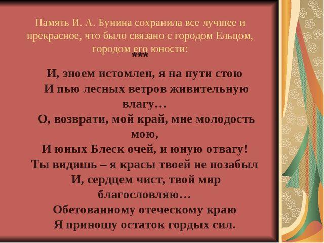 Память И. А. Бунина сохранила все лучшее и прекрасное, что было связано с го...
