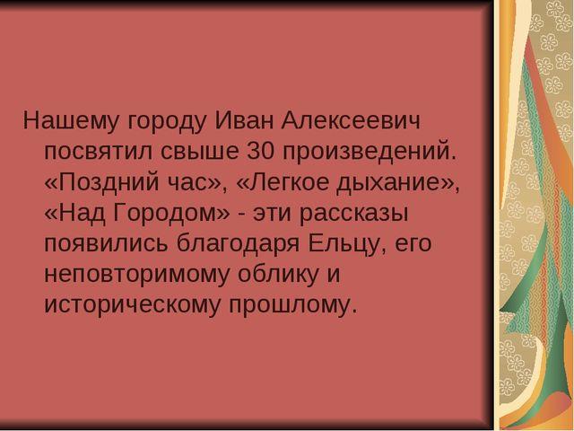 Нашему городу Иван Алексеевич посвятил свыше 30 произведений. «Поздний час»,...