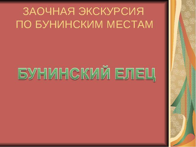ЗАОЧНАЯ ЭКСКУРСИЯ ПО БУНИНСКИМ МЕСТАМ