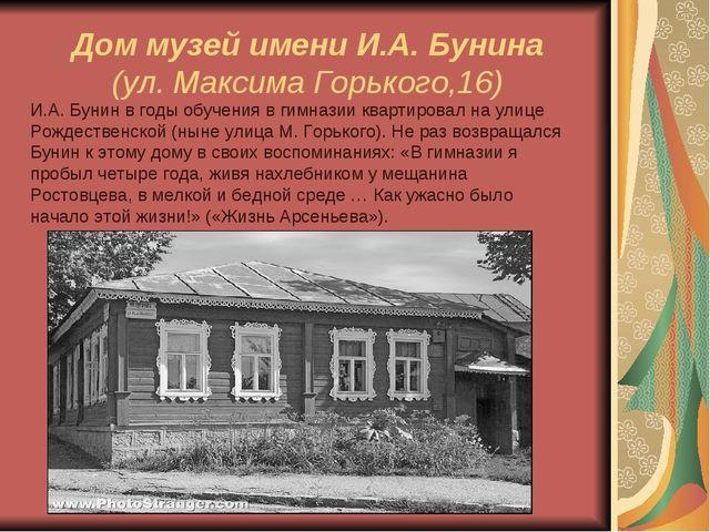 Дом музей имени И.А. Бунина (ул. Максима Горького,16) И.А. Бунин в годы об...