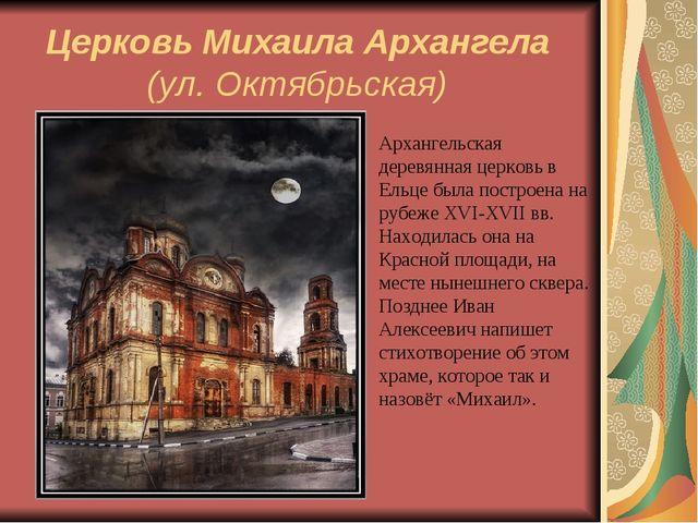 Церковь Михаила Архангела (ул. Октябрьская) Архангельская деревянная церко...