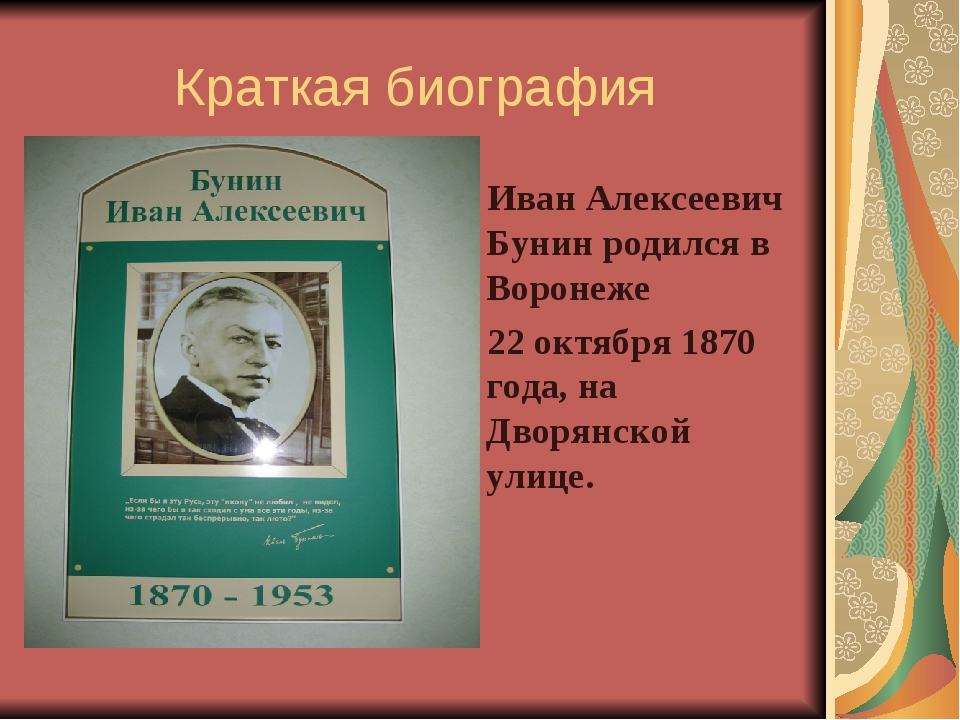 Краткая биография Иван Алексеевич Бунин родился в Воронеже 22 октября 1870 го...