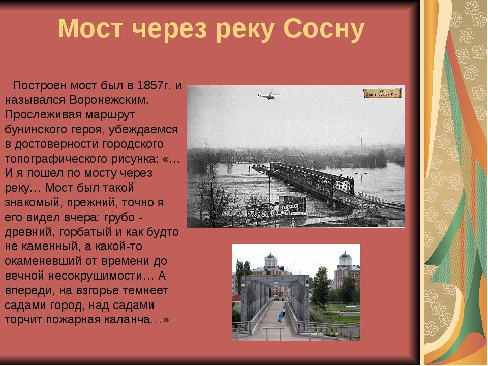 Мост через реку Сосну Построен мост был в 1857г. и назывался Воронежским. Про...