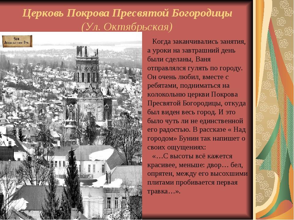 Церковь Покрова Пресвятой Богородицы (Ул. Октябрьская) Когда заканчивались...