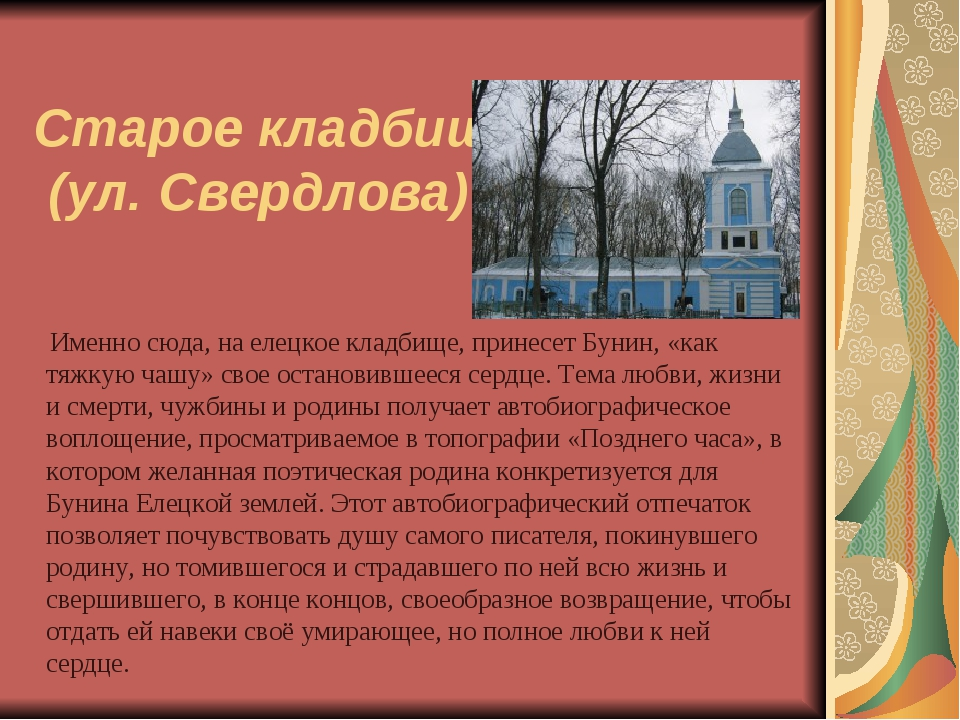 Старое кладбище (ул. Свердлова) Именно сюда, на елецкое кладбище, принесет...