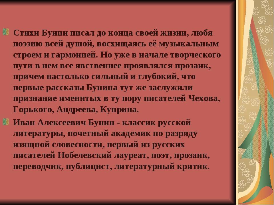Стихи Бунин писал до конца своей жизни, любя поэзию всей душой, восхищаясь её...