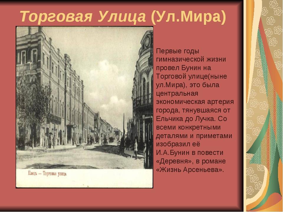 Торговая Улица(Ул.Мира) Первые годы гимназической жизни провел Бунин на Торг...