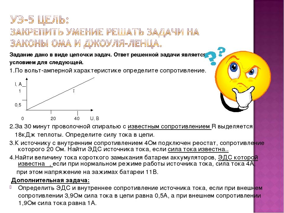 Задание дано в виде цепочки задач. Ответ решенной задачи является условием дл...