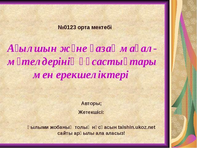 №0123 орта мектебі Ағылшын және қазақ мақал-мәтелдерінің ұқсастықтары мен ере...