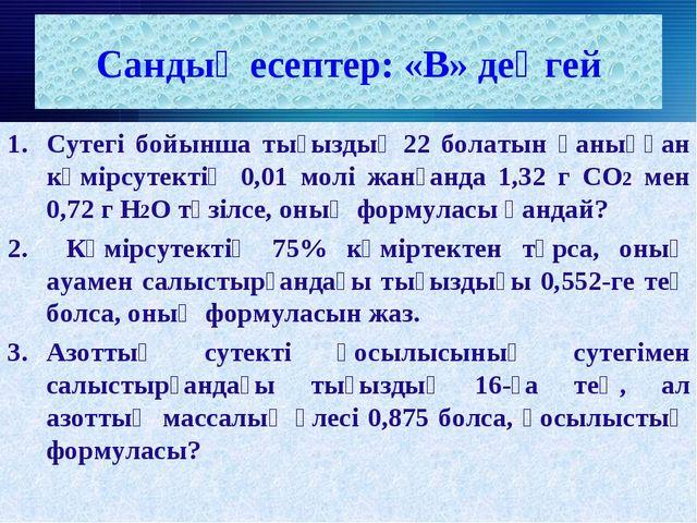 Сандық есептер: «В» деңгей Сутегі бойынша тығыздығ 22 болатын қаныққан көмірс...