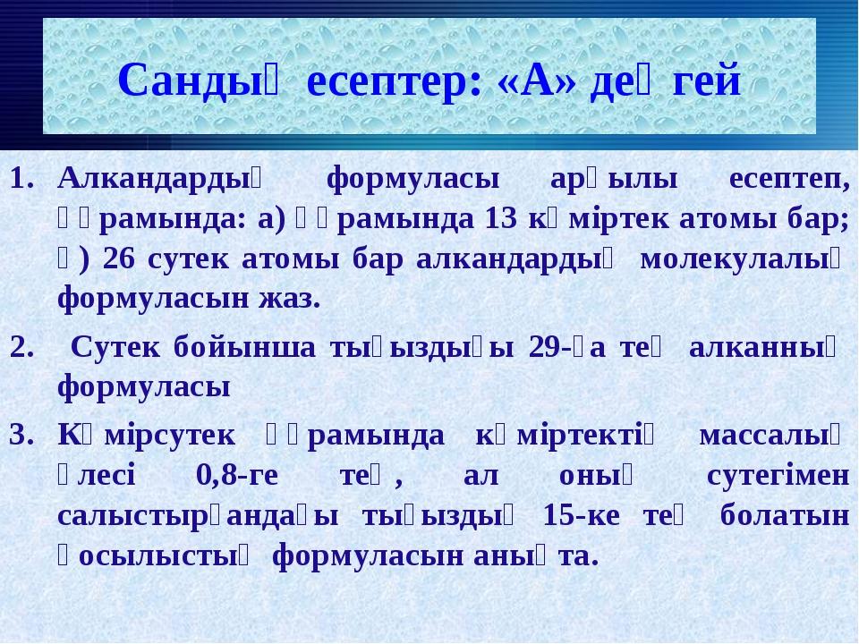 Сандық есептер: «А» деңгей Алкандардың формуласы арқылы есептеп, құрамында: а...