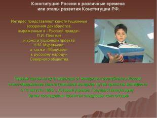 Конституция России в различные времена или этапы развития Конституции РФ. Инт