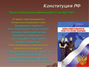 Конституция РФ Принята всенародным референдумом 12 декабря 1993г В первой гла