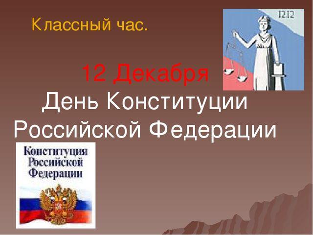 Классный час. 12 Декабря День Конституции Российской Федерации