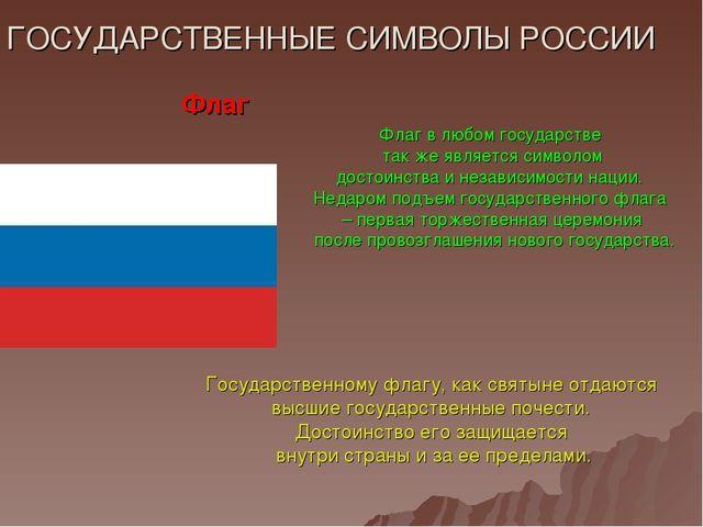 ГОСУДАРСТВЕННЫЕ СИМВОЛЫ РОССИИ Флаг Флаг в любом государстве так же является...