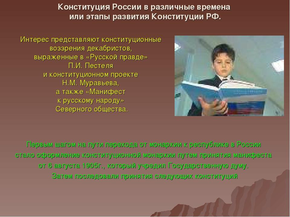 Конституция России в различные времена или этапы развития Конституции РФ. Инт...