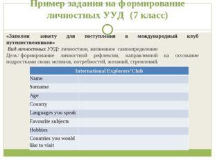 Пример задания на формирование личностных УУД (7 класс) «Заполни анкету для